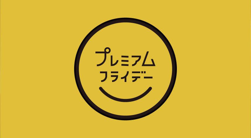 プレミアムフライデー【Special Party】