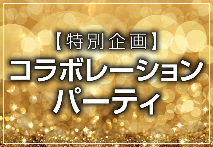 【特別企画】コラボレーションパーティー