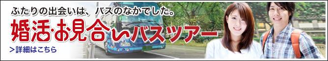 婚活・お見合いバス.com