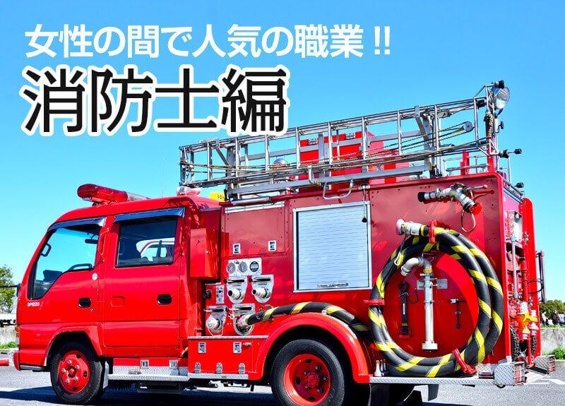 消防士編の婚活パーティー